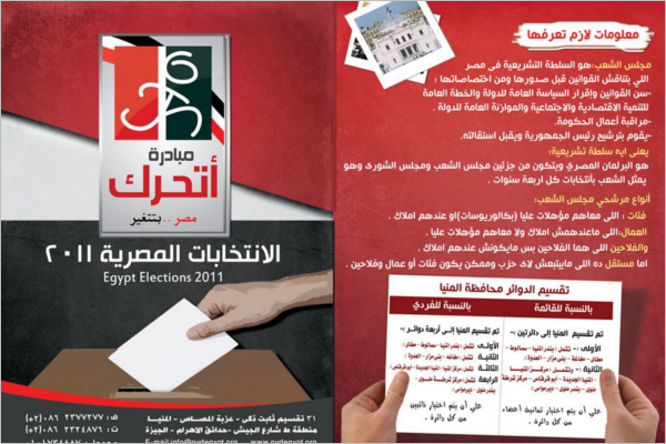 Customize Election Brochure